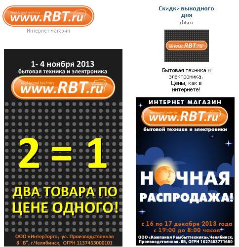 Рбт Интернет Магазин Уфа
