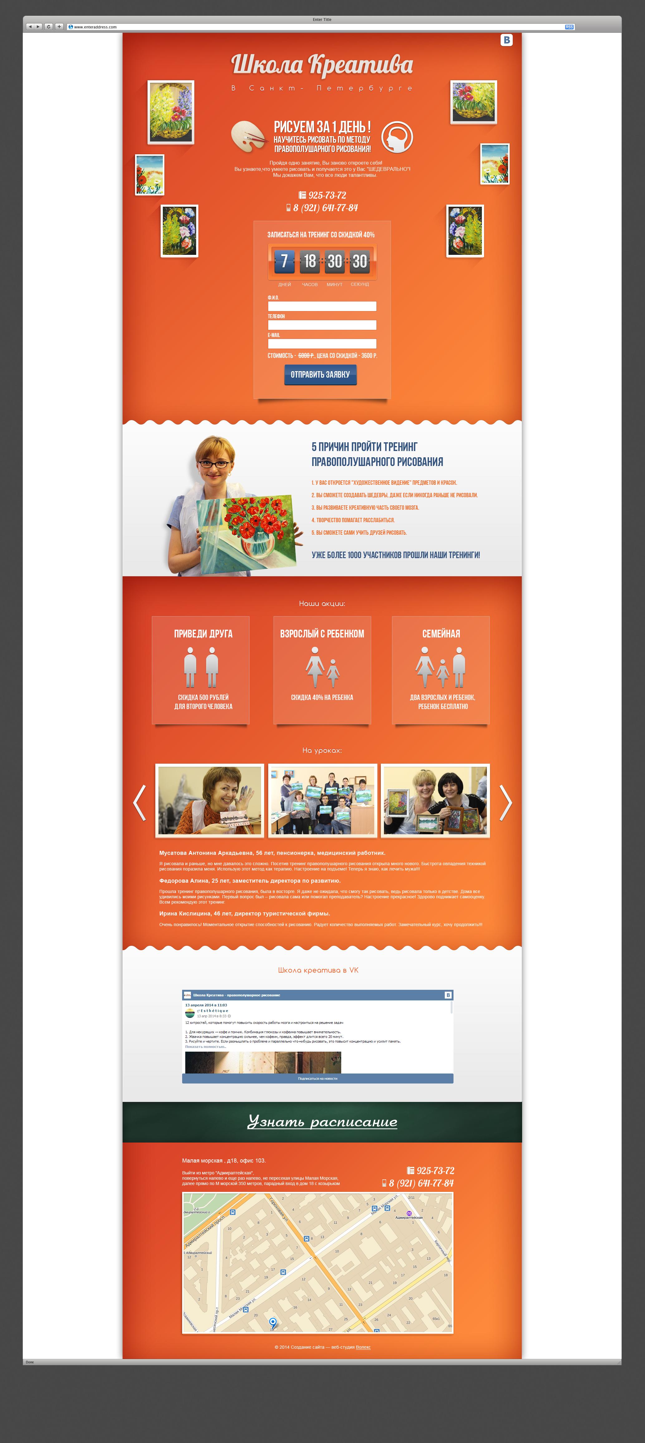 Создание посадочной страницы для Школы креатива