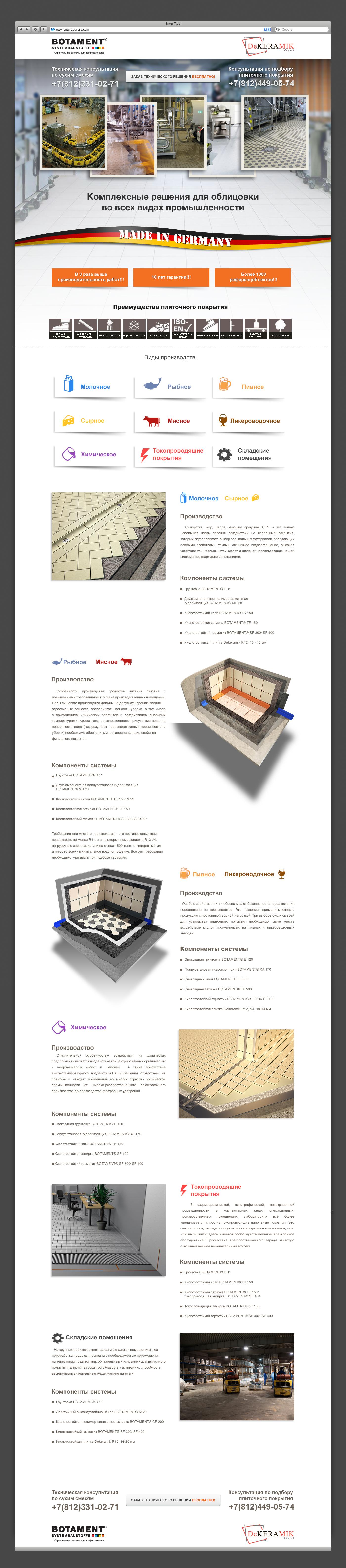 Разработка landing page для компании Botament
